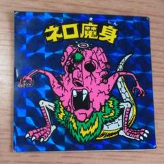 "Thumbnail of ""ビックリマン ネロ魔身"""