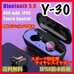 """Thumbnail of """"Y30 Bluetoothイヤホン ワイヤレスイヤホン スポーツ ランニング"""""""