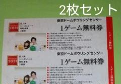 "Thumbnail of ""東京ドームシティ ボウリングセンター ボーリングセンター 無料券"""