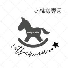 "Thumbnail of ""小桃様専用"""