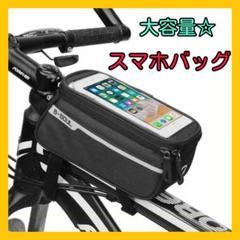 "Thumbnail of ""自転車トップチューブバッグ 防水 スマホ フレームバッグ 大容量"""