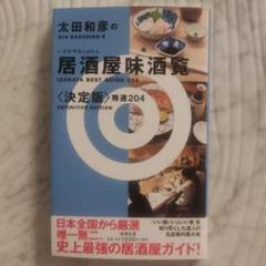 "Thumbnail of ""太田和彦の居酒屋味酒覧〈決定版〉精選204"""