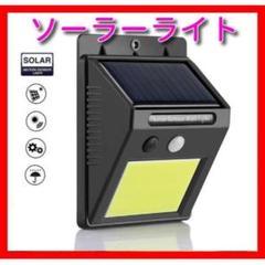 "Thumbnail of ""ソーラーライト センサーライト 人感センサーライト 屋外 48LED COB"""