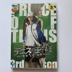 "Thumbnail of ""テニミュ 3rd DVD 山吹公演"""