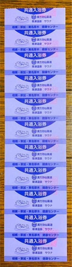 "Thumbnail of ""草加健康センター 東名厚木健康センター 回数券11枚つづり"""