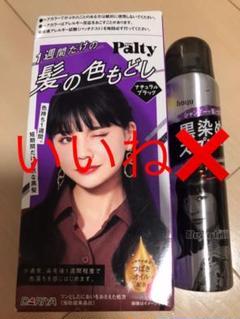 """Thumbnail of """"パルティ一週間だけの髪の色もどし+ビューティーン黒染めスプレーセット"""""""