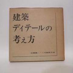 """Thumbnail of """"建築ディテールの考え方  広瀬鎌ニ"""""""