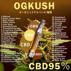 """Thumbnail of """"CBD 95%1ml テルペン配合オーガニックCBDリキッド【OGkush】"""""""