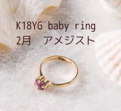 "Thumbnail of ""K18 ベビーリング 2月 アメジスト 天然石 誕生石 ネックレス 18金"""