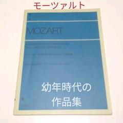 "Thumbnail of ""モーツァルト 幼年時代の作品集 ロンドンの楽譜帳"""
