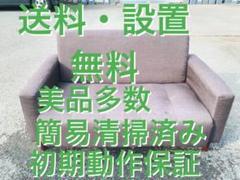 """Thumbnail of """"♦️EJ157番  ソファ"""""""