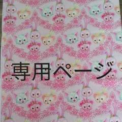 "Thumbnail of ""01 ダッフィーフレンズ 生地"""