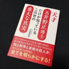 """Thumbnail of """"天才五井野正博士だけが知っているこの世の重大な真実"""""""