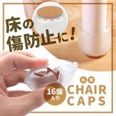 "Thumbnail of ""椅子足 キャップ カバー 16個セット"""
