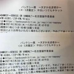 "Thumbnail of ""バンクシー展 名古屋 チケット"""