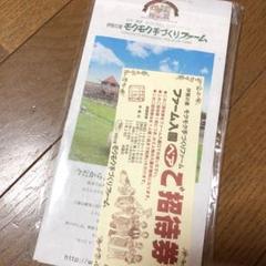 """Thumbnail of """"モクモク手づくりファーム チケット"""""""