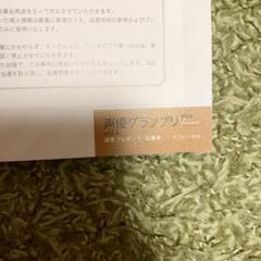 "Thumbnail of ""声優グランプリplus femme vol.4 応募券 1枚"""