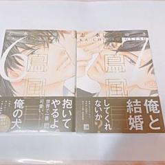 "Thumbnail of ""花鳥風月"""