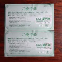 "Thumbnail of ""国民宿舎 波戸岬"""