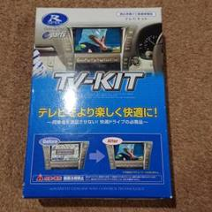 "Thumbnail of ""RSPEK TVキット TTA567"""
