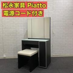 """Thumbnail of """"松永家具 piatto ピアット ドレッサー 75 スツール セット"""""""
