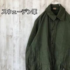 """Thumbnail of """"スウェーデン軍 M-59 フィールドコート ジャケット ユーロミリタリー 軍物"""""""