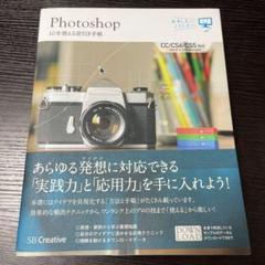 "Thumbnail of ""Photoshop 10年使える逆引き手帖"""