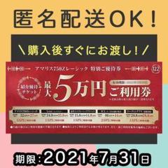 """Thumbnail of """"【丁寧対応】品川近視クリニック レーシック・ICL 最新チケット"""""""