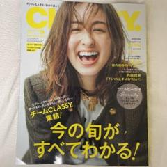 "Thumbnail of ""CLASSY. 雑誌 21年 9月号"""