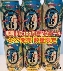 "Thumbnail of ""オリオンビール /「78BEER」那覇市記念プレミアムクラフトビール【6缶】"""