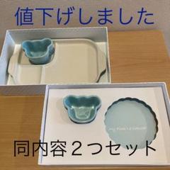 "Thumbnail of ""【ル・クルーゼ】ベビー・マルチプレート&ラムカン2セット"""