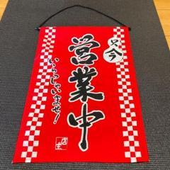"""Thumbnail of """"看板、のぼり"""""""