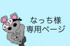 """Thumbnail of """"なっち様専用ページ"""""""