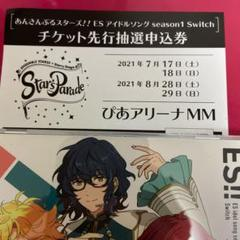 "Thumbnail of ""スタステ シリアル CD先行"""