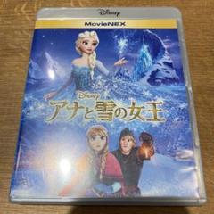 """Thumbnail of """"アナと雪の女王 MovieNEX('13米)〈2枚組〉"""""""