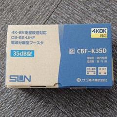 "Thumbnail of ""4K/8K対応 ブースター(サン電子) CBF-K35DA"""