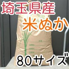 "Thumbnail of ""米 米糠 米ぬか 美容 肥料 80サイズいっぱい 埼玉県産の米ぬかです"""