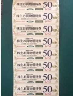 "Thumbnail of ""東急ストア割引券20枚"""