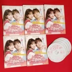 """Thumbnail of """"イ・ホンギ  あなたが憎い!ジュリエット 韓国ドラマ  DVD"""""""