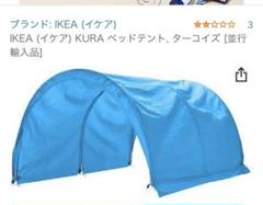 "Thumbnail of ""IKEA KURA ベットテント ドーム型"""