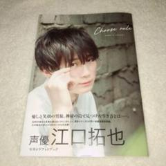 """Thumbnail of """"CHOOSE RULE 江口拓也 セカンドフォトブック"""""""