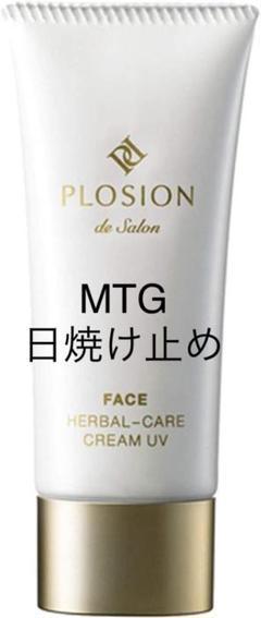 """Thumbnail of """"【新品】MTG プロージョン ハーバルケア クリーム UV 40g 2個セット"""""""
