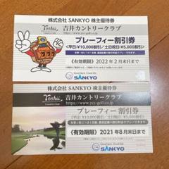 "Thumbnail of ""SANKYO株主優待券 吉井カントリークラブ プレーフィー 割引券2枚"""