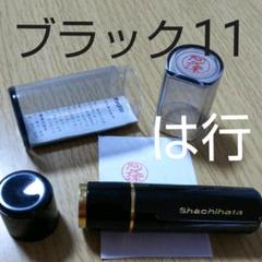 "Thumbnail of ""シャチハタブラック11印鑑【は行】"""
