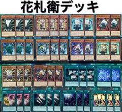 "Thumbnail of ""遊戯王 花札衛 デッキ 本格構築 カーディアン"""