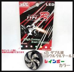 """Thumbnail of """"バイク用LEDくるくるテール ランプ バルブ s25 ダブル球 レインボー"""""""