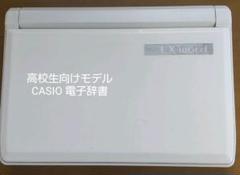 "Thumbnail of ""電子辞書 casio EX-word dataplus5 XD-A4800"""