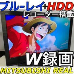 "Thumbnail of ""【ブルーレイ HDD 録画内蔵】22型 三菱 REAL 液晶テレビ リアル"""
