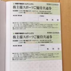 """Thumbnail of """"東急不動産ホールディングス 株主優待券 スキーゴルフ 2枚"""""""