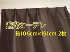 """Thumbnail of """"100×190サイズ 遮光カーテン 2枚セット【色:ブラウン】"""""""